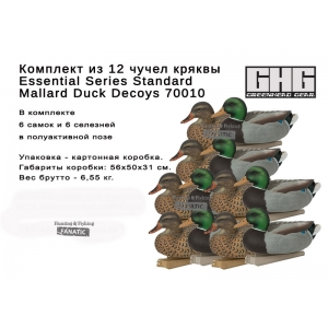 Чучела кряквы GHG Essential Standard 12шт